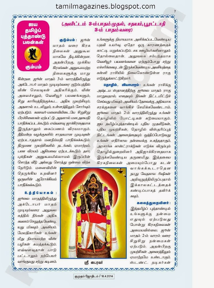 jothidam new year 2014 read online 2104 tamil new year pothu palan