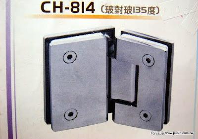 裝潢五金品名:CH814-玻璃回歸鉸鍊型式:玻對玻(135度) 規格:53*88mm 厚度:8~12MM 承重:45KG 材質:白鐵玖品五金