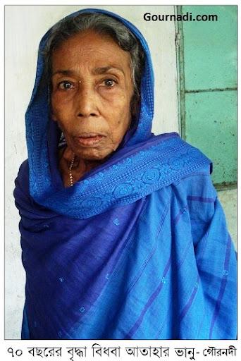 আতাহার ভানু