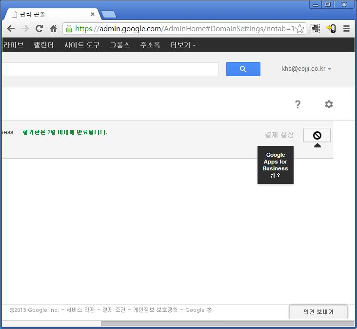 Google Apps Consol - 결제 - 가입취소