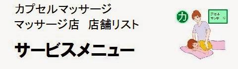 日本国内のカプセルマッサージ店情報・サービスメニューの画像