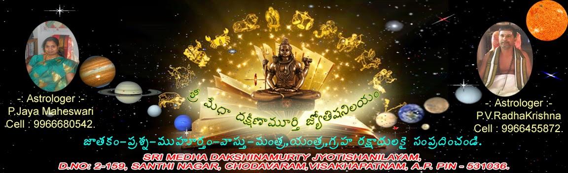 SRI MEDHA DAKSHINA MURTHY JYOTISHA NILAYAM  -   శ్రీ మేధా దక్షిణామూర్తి  జ్యోతిష నిలయం