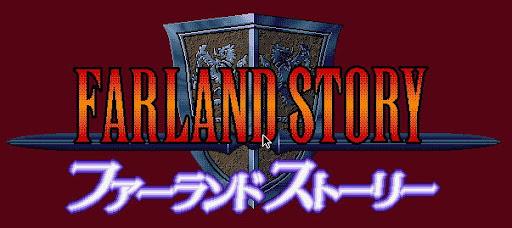 ファーランドストーリー~遠い国の物語~