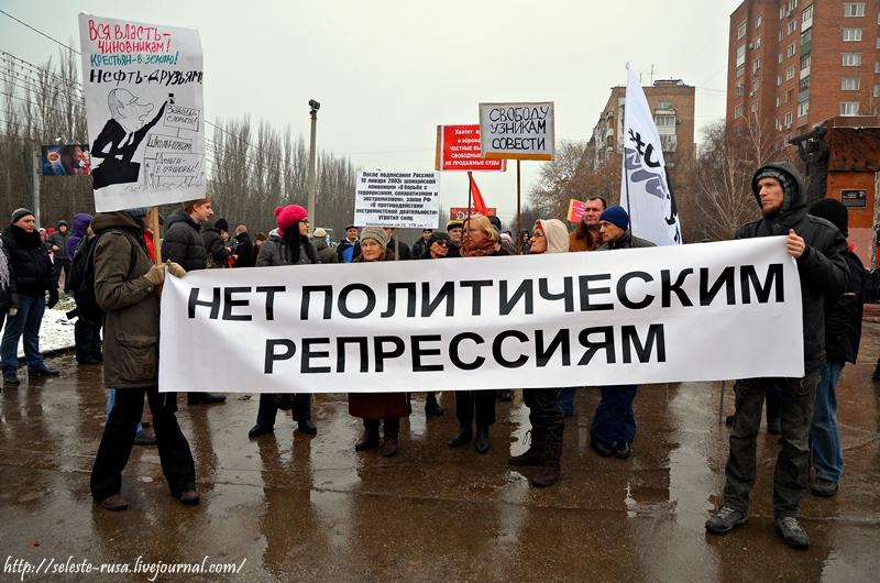 8 декабря 2012 года. Акция оппозиции в Самаре.