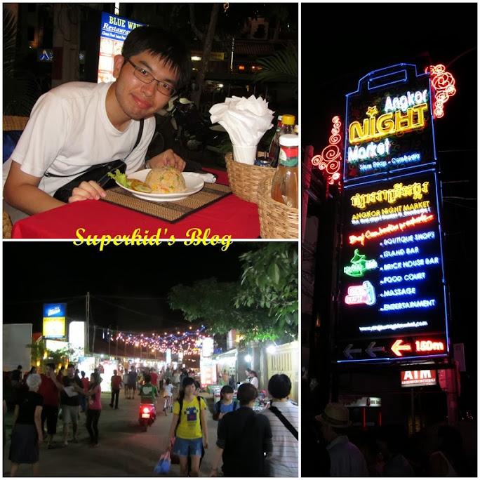 Superkid在暹粒的吳哥夜市!!