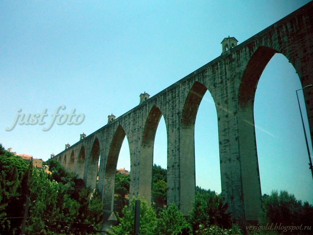 Лиссабонский акведук свободной воды
