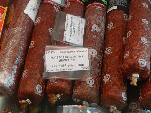 Цены на Камчатке