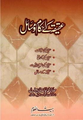 Aqeeaq k Ahkamo Masyel by Molana Muhammad Yousef Khan