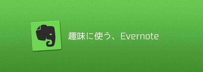 趣味に使う、Evernote