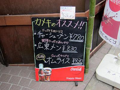 店頭の黒板に書かれたオススメメニュー