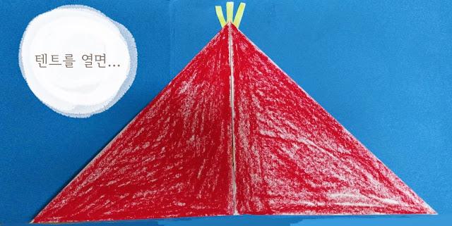 텐트를 열면