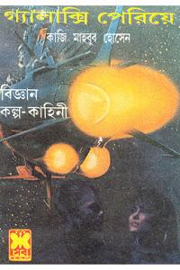 Galaxy Periye Kazi Mahbub Hossain