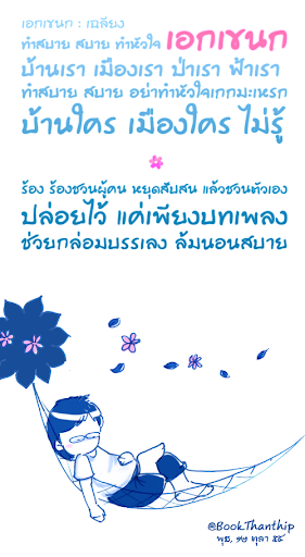 Book Akhanake