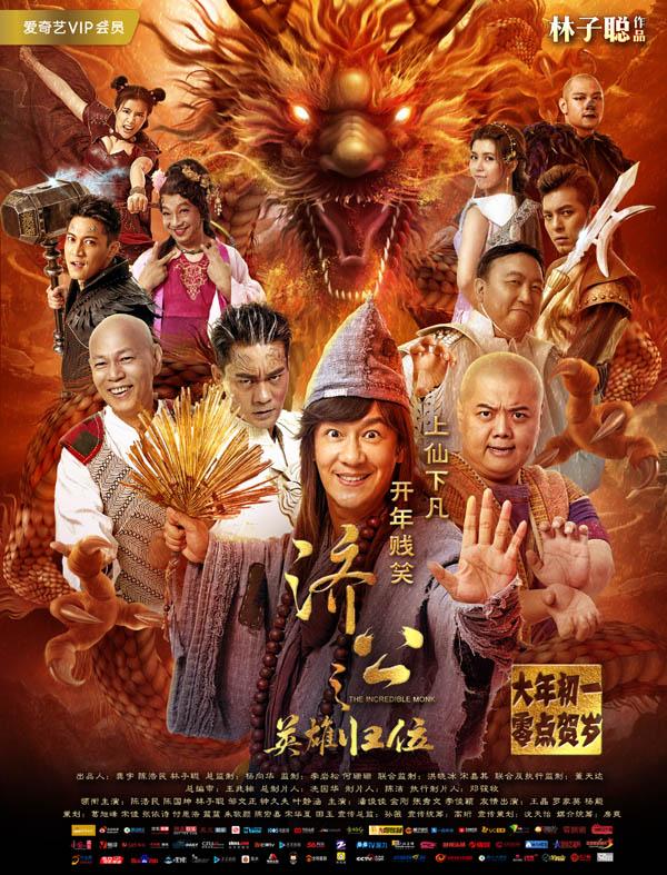 Phim Tế Công Hàng Yêu The Incredible Monk