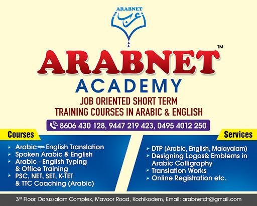 Arabnet Academy, 3rd Floor, Darussalam Complex, Mavoor Rd
