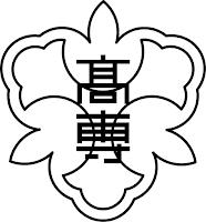 高専 豊田