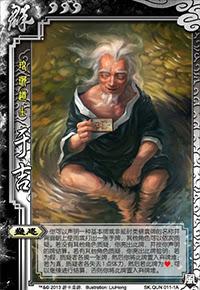 Yu Ji 4