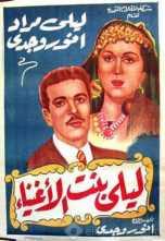 فيلم ليلي بنت الاغنياء