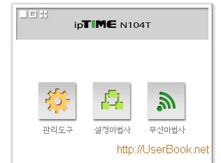 iptime 공유기 192.168.0.1 설정 화면