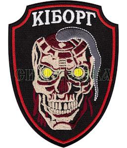 Кіборг/тк.чорна/нарукавна емблема