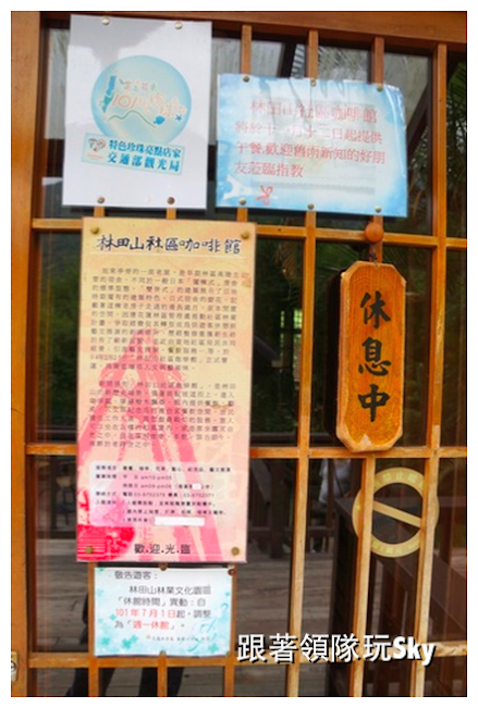花蓮景點推薦-鳳林摩里沙卡【林田山 林業文化園區】