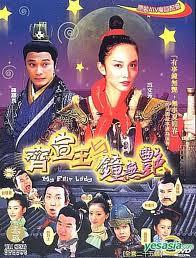 Tề Thiên Vương Và Chung Vô Diệm TVB