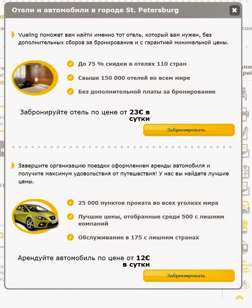 Авиакомпания Vueling регистрация на рейс онлайн Купить