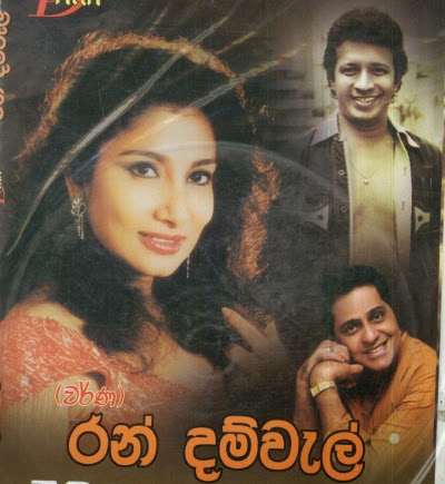 Ran Dam Wal Sinhala Movie