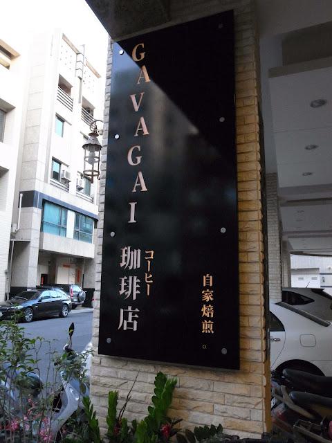 高雄《午後貓咪的味道》Gavagai Café 各比伊咖啡  Pan ...
