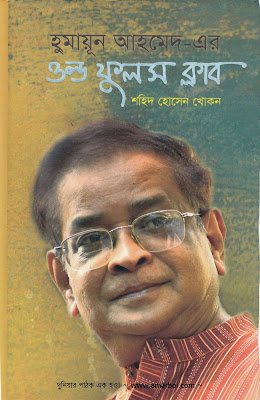 Humayun Ahmeder Old Fools Club (A Memoris) by Shahid Hossain Khokan [Amarboi.com] in pdf