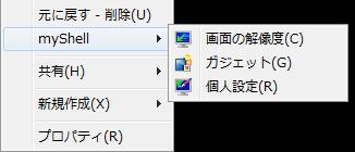 デスクトップのメニュー