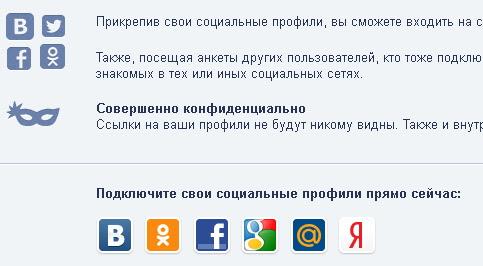 моя страница на mamba-Социальные профили
