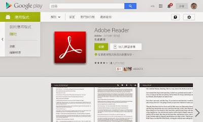 Adobe Reader -手機必裝APP http://google.22ace.com/2014/08/adobe-reader-app.html
