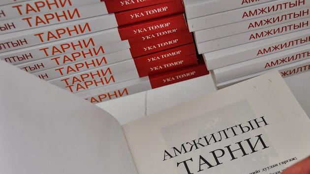 [YAML: gp_cover_alt] Uka Tumur
