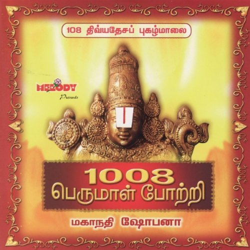 1008 Perumal Pottri By Mahanadhi Shobana Devotional Album MP3 Songs