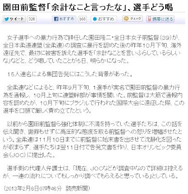 園田前監督「余計なこと言ったな」、選手どう喝 : エトセトラ : スポーツ : YOMIURI ONLINE(読売新聞)