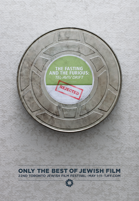 Preview Trailer: Only The Best of Jewish Film Screened At Toronto Jewish Film Festival
