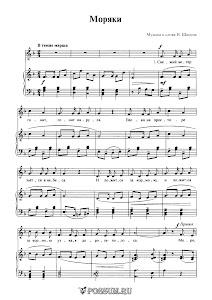 """Песня """"Моряки"""" Н. Шахина: ноты"""