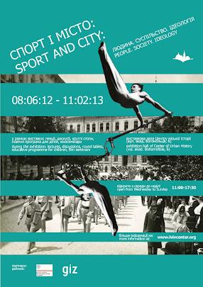 Виставка Спорт і Місто