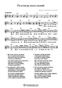 """Песня """"Разговор поколений"""" Н.Я. Соломыкиной: ноты"""