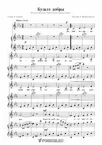 """Песня """"Будьте добры"""" из мультфильма """"Новогоднее приключение"""" А. Флярковского: ноты"""