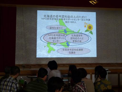北海道若年認知症人と家族の会活動報告