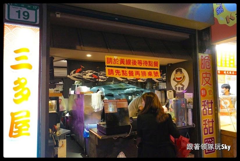 台北美食推薦-台北車站必吃【KARI脆皮鮮奶甜甜圈】.C/P值超高的【三多屋爸爸嘴】