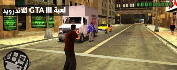 لعبة (Grand Theft Auto (GTA وهي لعبة مغامرات تتحدث عن مجرم خارج عن القانون يقوم بعدة مهمات و هذه اللعبة مشهورة