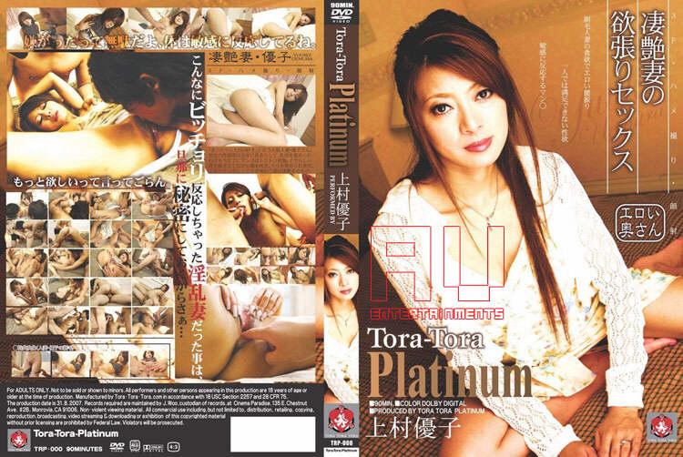 Tora.Tora.Platinum.Vol.20.Yuko.Uemura.TRP-020