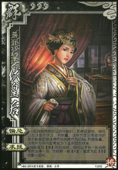 Empress Fu 4