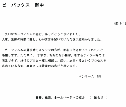 ビーパックスへのクチコミ/お客様の声:G5 様(京都市中京区)/フォルクスワーゲン ゴルフ5