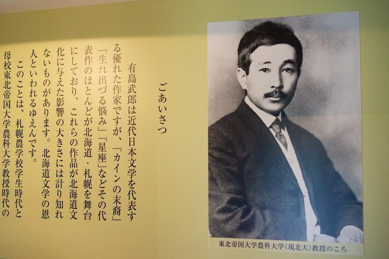 有島武郎氏