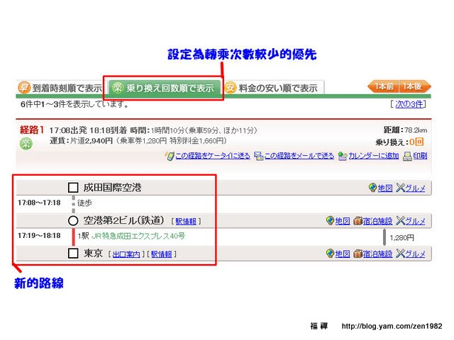 日本交通路線查詢說明