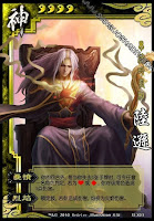 God Lu Xun